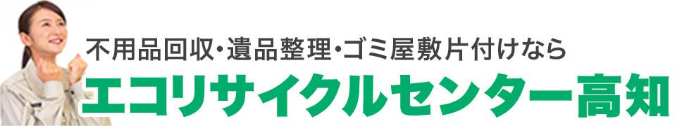 エコリサイクルセンター高知