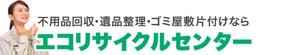 エコリサイクルセンター岡山